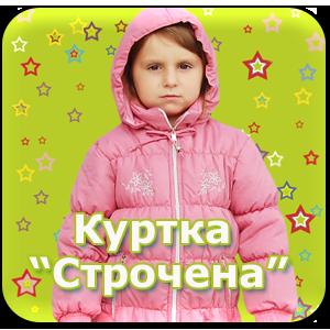 stroshena