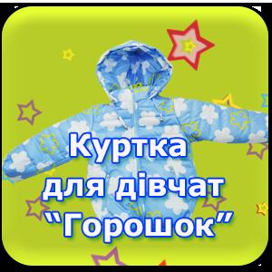 koleks-goroshok